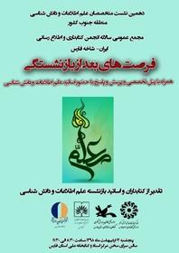 تقدیر از بازنشستگان کانون فارس
