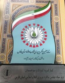 از کانون پرورش فکری کودکان و نوجوانان فارس تقدیر شد