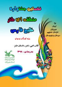 درخشش 4 عضو کانون خراسان جنوبی در نخستین جشنواره منطقهای طنز کودک و نوجوان خلیج فارس