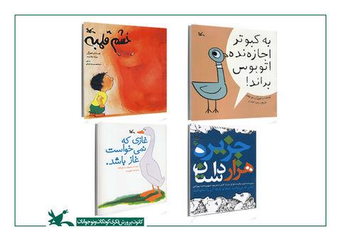 پرفروشهای کانون در سومین و چهارمین روز نمایشگاه کتاب تهران