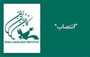 انتصاب دو مدیر و یک سرپرستِ کانون زبان ایران در استانها