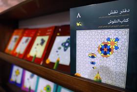 دفتر نقش کانون در نمایشگاه کتاب تهران عرضه میشود