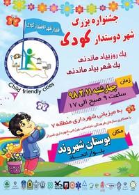 جشنواره بزرگ «شهر دوستدار کودک» در شیراز برگزار میشود
