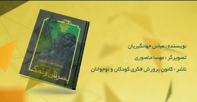 کتاب «پسر نان و نمک» نوشتهی عباس جهانگیریان