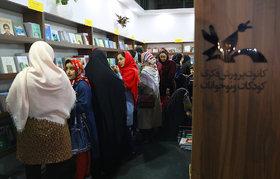 کانون در سیودومین نمایشگاه بینالمللی کتاب تهران (۵)