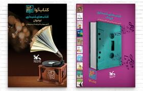 مجموعه «کتاب آوا» در نمایشگاه بینالمللی کتاب