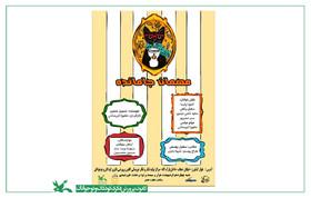 خوانش نمایشنامه «مهمان جامانده»، جمعآوری کتاب برای سیلزدگان