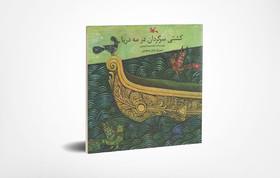 «کشتی سرگردان در مه دریا» احمدرضا احمدی در نمایشگاه کتاب
