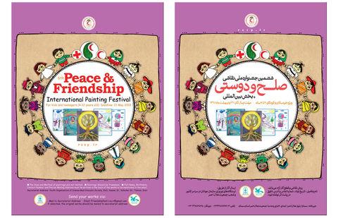 انتشار فراخوان جشنواره بینالمللی نقاشی «صلح و دوستی»