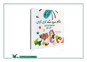 The copyright of the book by Farhad Hasanzadeh was assigned to Kian publisher from Syria