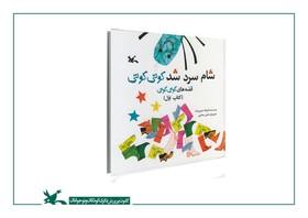 واگذاری حق نشر کتاب فرهاد حسنزاده به انتشارات کیان سوریه
