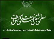 روز معلم را به معلمین پر تلاش و مربیان توانمند کانون پرورش فکری کودکان و نوجوانان استان زنجان تبریک عرض می نماییم