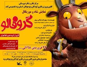 نمایش شادو موزیکال گروفالو در قاب تصویر- یزد- اردیبهشت 98