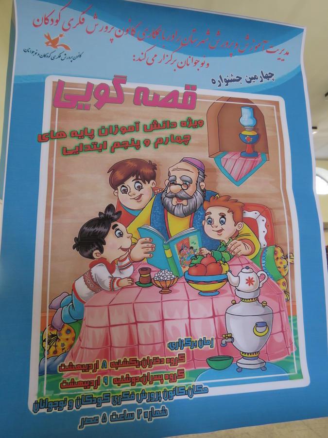 جشنواره قصهگویی راور چهارساله شد