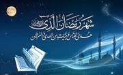 رمضان ماه خوب خدا