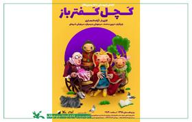 کودکان کار به تماشای نمایش «کچل کفترباز» نشستند