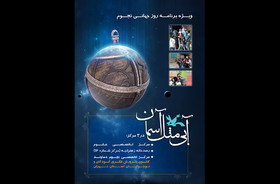 سه مرکز کانون تهران پذیرای دوست داران به علم ستارهشناسی