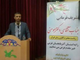 مراسم تجلیل از مدرسان کانون زبان آذربایجان غربی برگزار شد