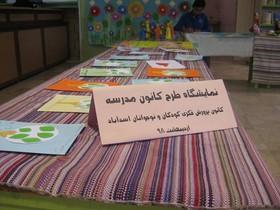 """اجرای برنامه """"کانون مهربانی"""" در مرکز اسدآباد"""