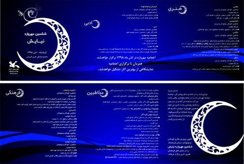 فراخوان ششمین مهرواره کشوری نیایش منتشر شد