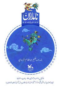 پوستر ویژه برنامه نامداران- بزرگداشت فردوسی- یزد اردیبهشت ۹۸