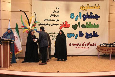 موفقیت عضو کانون پرورش فکری سیستان و بلوچستان در نخستین جشنوارهی منطقهای طنز خلیج فارس