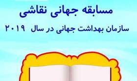 عضو کانون خراسان جنوبی برگزیده مسابقه نقاشی سازمان جهانی بهداشت شد
