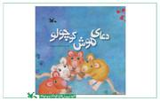 «دعای موش کوچولو» برای ششمین بار بازنشر شد