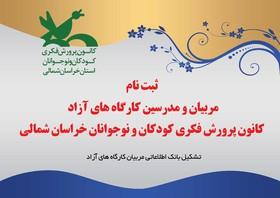 ثبت نام داوطلبان مربی/مدرس کارگاه های آزاد کانون پرورش فکری کودکان و نوجوانان خراسان شمالی