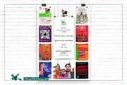 نمایشگاه خرداد کتابخانه مرجع کانون با موضوع امتحان