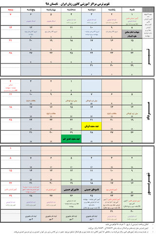 تقویم ترمی مراکز آموزشی کانون زبان در فصل تابستان ۱۳۹۸ منتشر شد