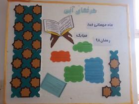 ماه مبارک رمضان در مراکز کانون خراسان جنوبی