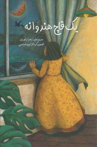 انتشار یک قاچ هندوانه برای سومین بار از شاعر بجنوردی