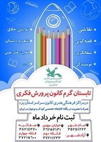 پوستر فعالیتهای کانون پرورش فکری استان یزد - سال ۹۸