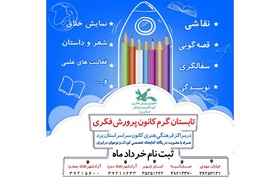 فعالیتهای فرهنگی هنری کانون استان یزد، در ایام تابستان۹۸