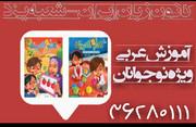 راه اندازی دوره آموزشی عربی ویژه نوجوانان در کانون زبان یزد