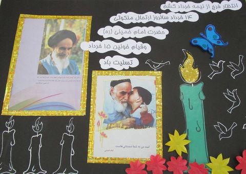 سالگرد ارتحال امام خمینی(ره) در کانون لرستان