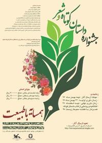اختتامیه جشنواره داستان کوتاه و شعر «همسایه با طبیعت» برگزار میشود