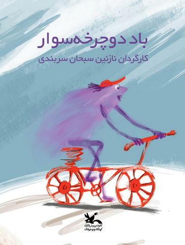 وزش «باد دوچرخه سوار» ایرانی در جشنوارههای جهانی