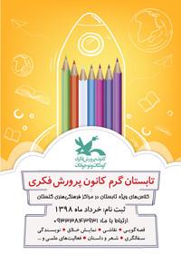 تابستان شاد با کلاسهای ویژهی کانون گلستان