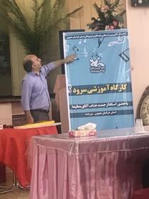 برگزاری کارگاه آموزش سرود در کانون خراسان جنوبی
