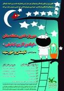 مهرواره ادبی منطقه مغان