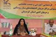 گردهمایی آموزشی و نشست تخصصی مربیان مسئول ،مربیان کتابخانه های سیار روستایی و مربیان ادبی کانون کردستان در سنندج برگزار شد