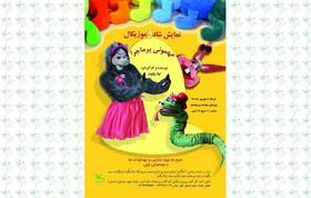 دعوت کودکان البرزی به «مهمونی پر ماجرا»