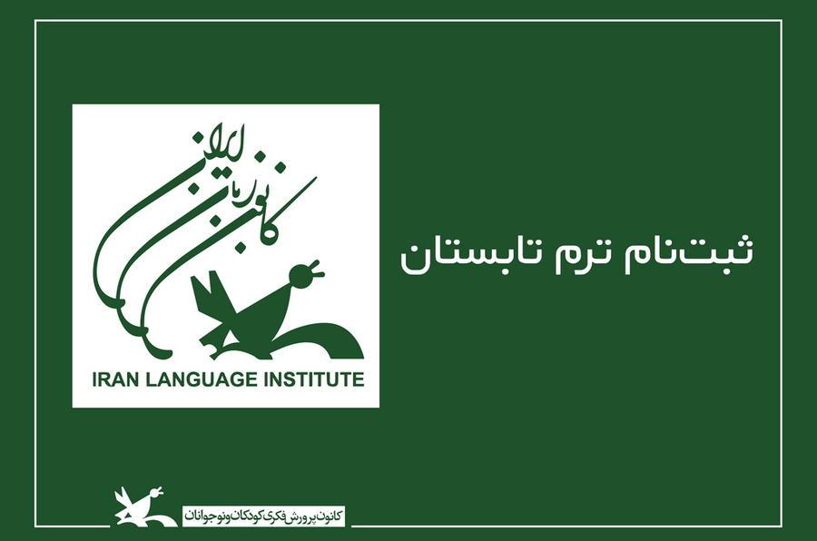 ۳۱ خرداد، آغاز ثبتنام ترم تابستان مراکز کانون زبان ایران