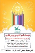 تابستان شاد کانون پرورش فکری کودکان و نوجوانان کرمان