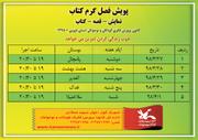 برنامههای پویش «فصل گرم کتاب»برای بچههای قزوین