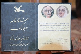 رونمایی عروسکهای غولپیکر«آبَا وآبیبی» ازقاب تصویر- خرداد98