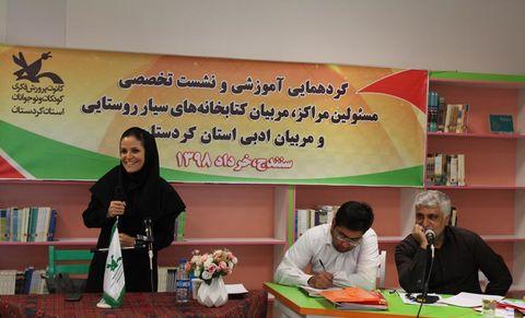 مربیان کانون استان کردستان در جلسه استانی با برنامه ایران اکو برای پیشگیری از چاقی کودکان و نوجوانان آشنا شدند