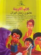 آموزش زبان عربی به نوجوانان در کانونزبان سمنان
